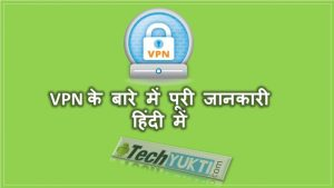 VPN Kya hai aur Iska kya use hai | What is VPN
