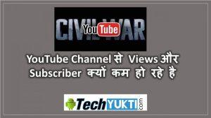 YouTube Se Subscriber Aur Views Kyo Kam Ho Rahe Hai?