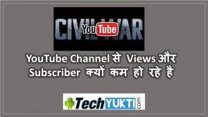 YouTube Se Subscriber Aur Views Kyo Kam Ho Rahe Hai?