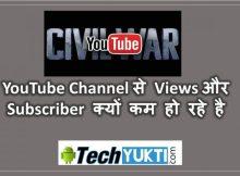 YouTube Se Subsciber Aur Views Kyo Kam Ho Rahe Hai