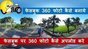 Facebook 360 Image or Facebook पर 360 Image कैसे Upload करे