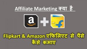Affiliate Marketing Kya hai | Flipkart & Amazon Affiliate Program se Paise Kaise Kamaye