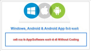 How to Make Apple, Windows, Blackberry And Android Apps for free   Hindi