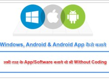 How to Make Apple, Windows, Blackberry And Android Apps for free