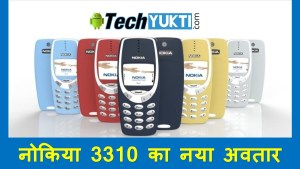 Latest Nokia 3310 Phone Specification & Review In Hindi