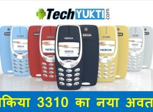 Nokia 3310 Phone Specification