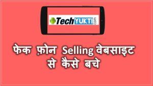 Smartphone Scam Kya Hai & Fake Smartphone Website Se Kaise Bache