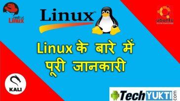 What is Linux Operating System/Technology   पूरी जानकारी हिंदी में