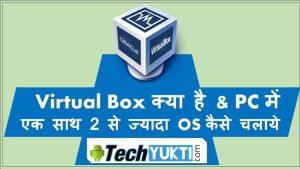 Virtual Box Kya Hai & Ek Laptop Me Multiple OS Kaise Install Kare