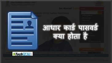 Aadhaar Card Open Karne Ke Liye Password Kaise Pta Kare