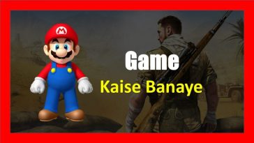 Game Kaise Banaye (गेम कैसे बनाये)?