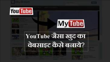 Online Video Streaming Website Kaise Banaye (कैसे बनाये) ?   YouTube जैसा खुद का वेबसाइट कैसे बनाये?
