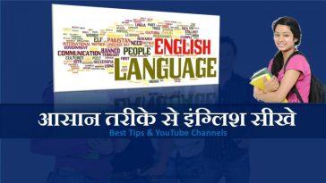 घर बैठे इंग्लिश सीखने का बेस्ट तरीका (100% Working & Free)
