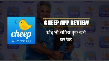 Cheep App Review in Hindi | हर सर्विस मिलेगा घर बैठे