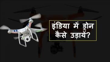 Drone kya hai(क्या है) & इंडिया में ड्रोन कैसे उड़ाएं?