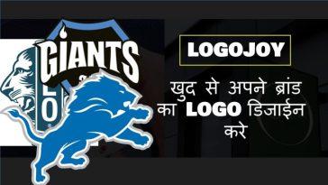 Logojoy Review | Online Professional Logo Design हुआ बड़ा आसान