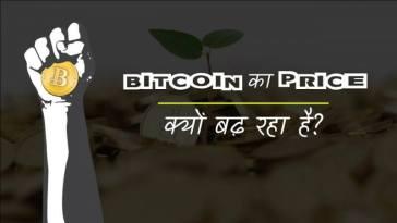 Bitcoin Price High क्यों हो रहा है और क्या बिटकॉइन में इन्वेस्ट करना सही है?