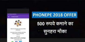 PhonePe 2018 Offer : 500 रुपये कमाने का मौका