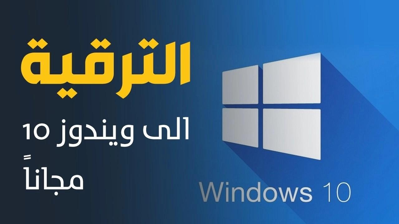 كيفية ترقية ويندوز 7 الى 10 عبر أداة مجانية من مايكروسوفت