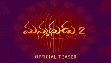 Photo of Manmadhudu 2 Teaser | Akkineni Nagarjuna | Rakul Preet Singh | Rahul Ravindran