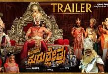 Photo of Kurukshetra Official Trailer 2019 |Munirathna| Ambarish,Darshan, Nikhil Kumar | Harikrishna,Naganna