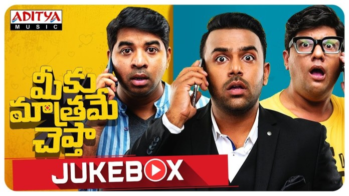 Meeku Maathrame Cheptha Jukebox Songs