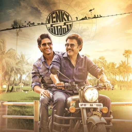 Venky Mama Naa Songs Download