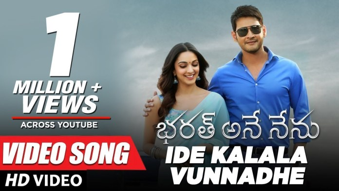 Ide Kalala Vunnadhe Video Song Download