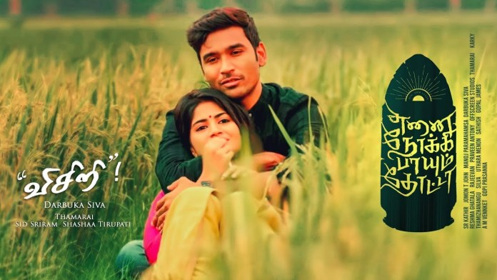 Visiri Video Song Download