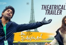 Photo of Ala Vaikunthapurramuloo Theatrical Trailer – Allu Arjun, Pooja Hegde | Trivikram | Thaman S