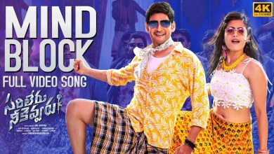 Photo of Mind Block Full Video Song Download – Sarileru Neekevvaru Video Songs Download