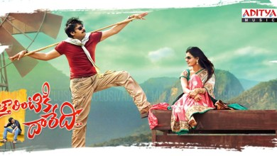 Photo of Attarintiki Daredi Naa Songs Download – Mp3 Songs Download
