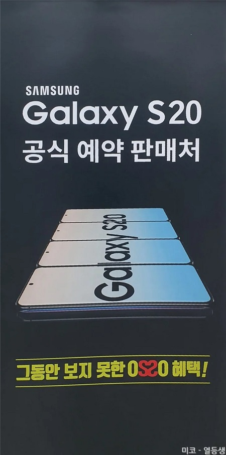 Galaxy S20 Poster