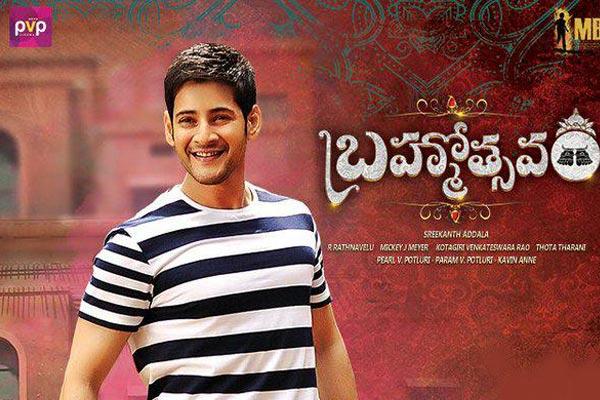 brahmotsavam telugu movie review, brahmotsavam review, Mahesh babu brahmotsavam rating, brahmotsavam first day talk, brahmotsavam collections