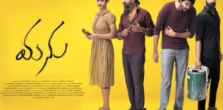Manu Movie Review