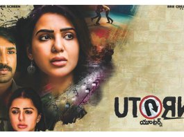Uturn Telugu Movie Review Samantha