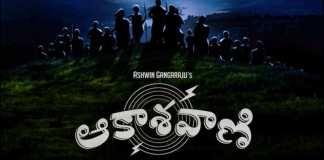 aakashavaani movie review