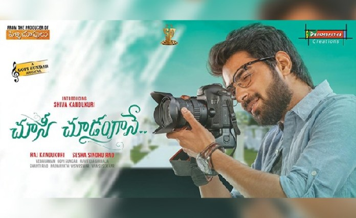 Image result for chusi chudangane movie posters