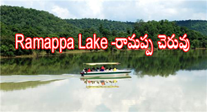 Ramappa Lake….రామప్ప చెరువు