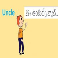 uncle batch