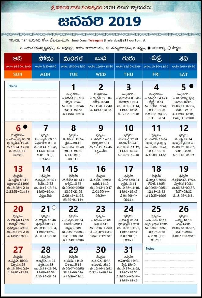 01-telugu-calendar-2019-january