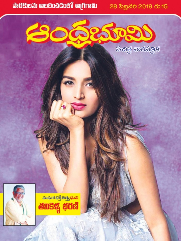andhra-bhoomi-weekly-28th-february-2019-01