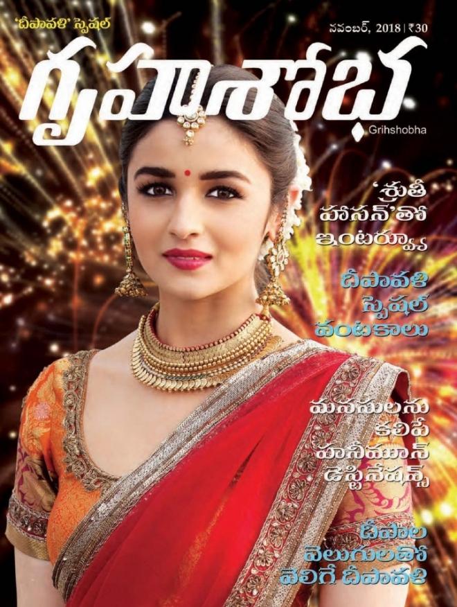 gruhashoba-monthly-nov-2018-1