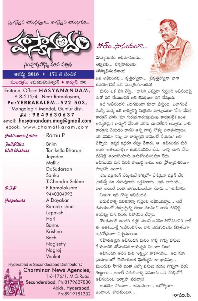 hasyanandam-aug-2018-03