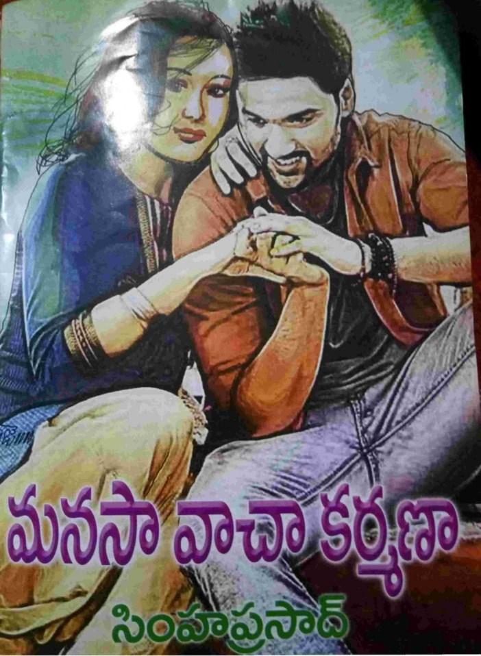 manasa-vacha-karmanaa-sw-monthly-march2019-01