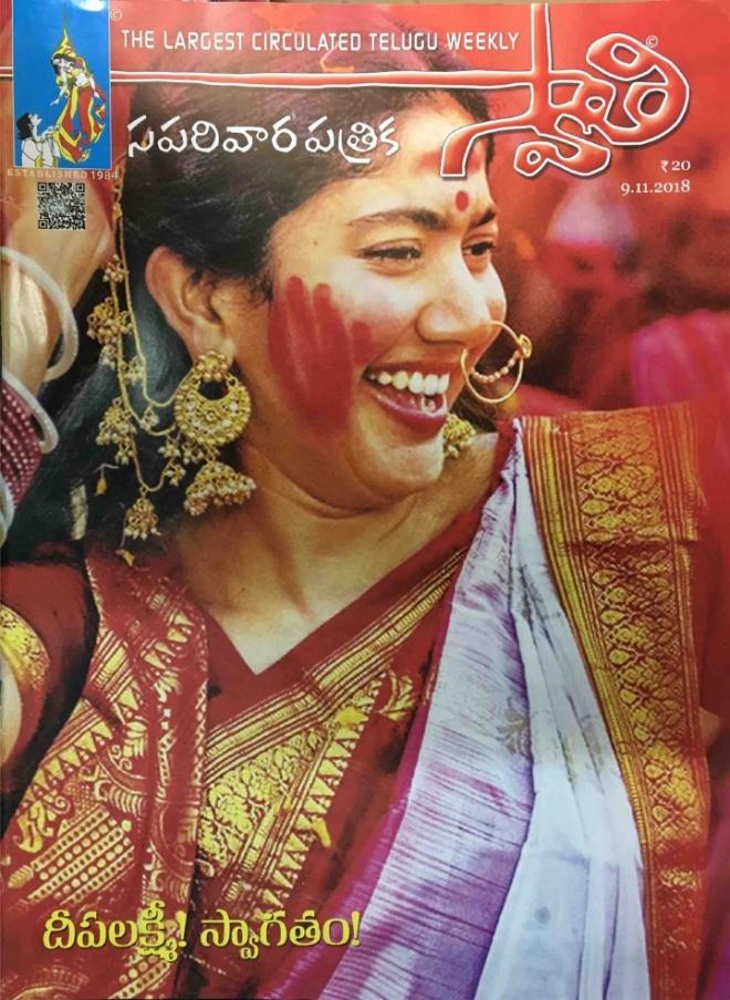Swati Weekly Srungara Kathalu - befasr