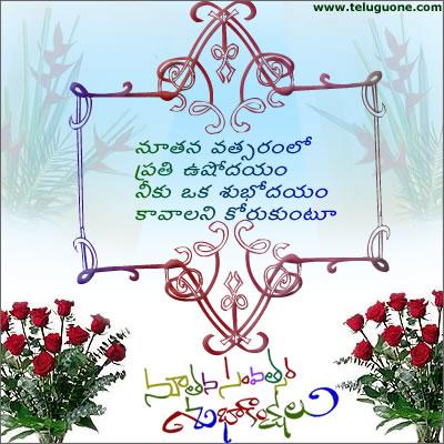 telugu happy new year