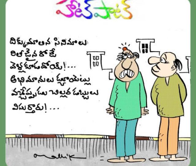 Hot Movie Mallik Comedy Comedy Mallik Mallik Cartoons Cartoonist Mallik Telugu Cartoons Fun Vinodam Entertainment Mallik Chief