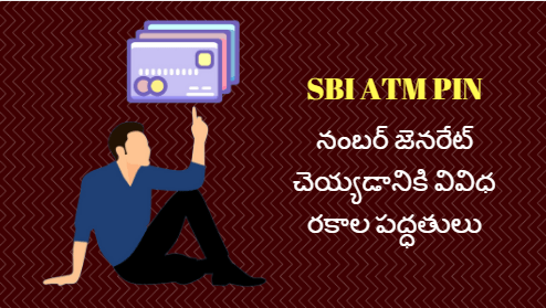 SBI ATM PIN Generation Through SMS, IVR, ATM Machine, Internet Banking?