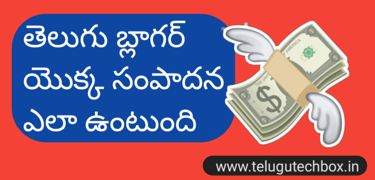 How to earn money from telugu blogger
